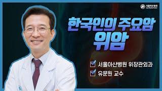 한국인의 주요암_위암 미리보기
