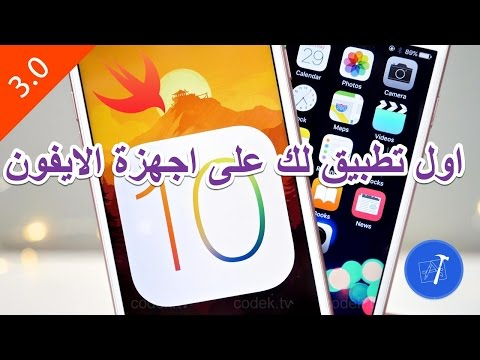 26-iOS    تعلم كيف تصمم اول تطبيق لك على اجهزة الايفون في 30 دقيقة