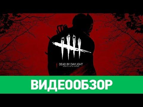 Обзор игры Dead by Daylight