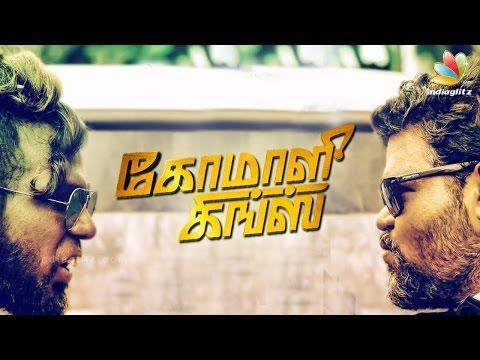 Komaali-Kings-Official-Trailer-Sri-Lankan-Tamil-Movie-King-Ratnam-Picturethis-Arokya-Int