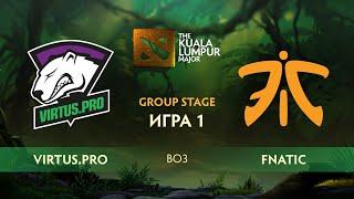 Virtus.pro vs Fnatic (карта 1), The Kuala Lumpur Major   Плеф-офф