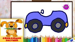 Как нарисовать детскую машинку. Оживающие рисунки