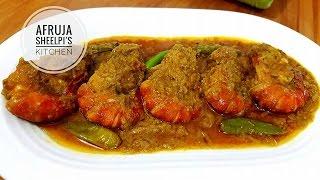 চিংড়ী মালাইকারি রেসিপি    Prawn Malaikari Recipe   Bangladeshi Chingri Macher Malaikari Recipe