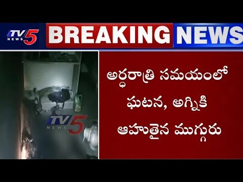 Mother Burns Herself with 2 Kids in Guntur | TV5 News