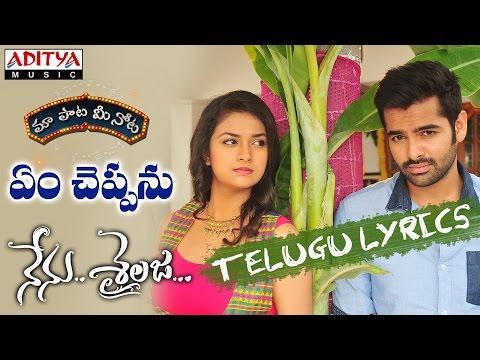Em Cheppanu Full Song With Telugu Lyrics II