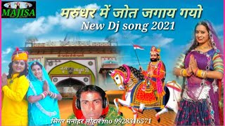 Video मरुधर में जोत जगाय गयो new Ramdev ji dj song 2019 मनोहर लोहार majisa music MP3, 3GP, MP4, WEBM, AVI, FLV September 2019