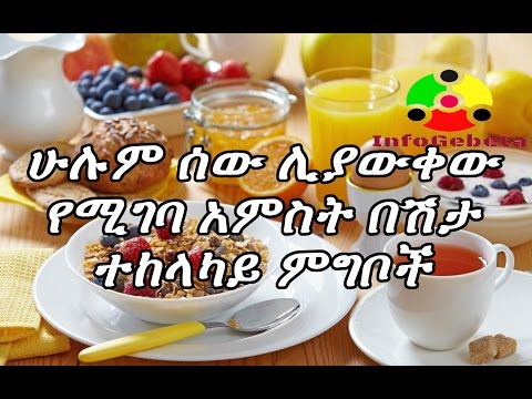 Ethiopia Five healthy food that help you prevent Diseases