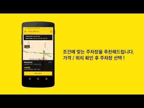 Video of 실시간주차할인예약-파크히어(PARK HERE)