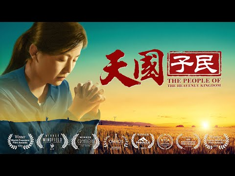 基督教會電影《天國子民》什麼樣的人才能進天國 【預告片】