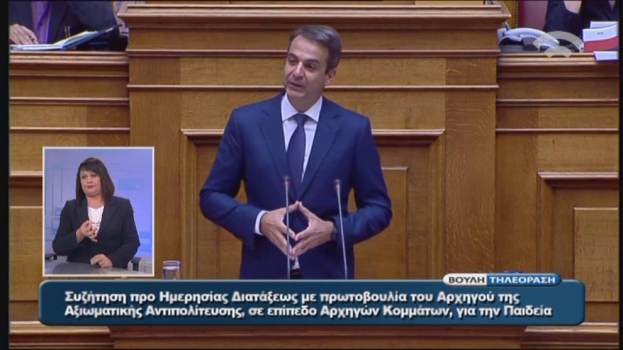 Ομιλία Προέδρου ΝΔ Κ.Μητσοτάκη στην Προ Ημερησίας Διατάξεως Συζήτηση γιά την Παιδεία(28/09/2016)