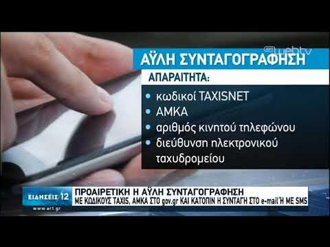 Άυλη συνταγογράφηση μέσω κινητού | 28/03/2020 | ΕΡΤ