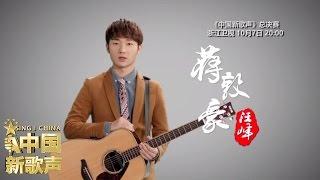 【中国新歌声】蒋敦豪:我希望用音乐一直陪伴你 %e4%b8%ad%e5%9c%8b%e9%9f%b3%e6%a8%82%e8%a6%96%e9%a0%bb