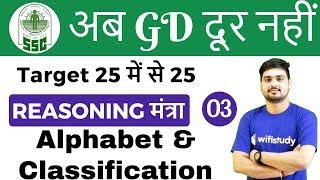 9:00 PM - अब GD दूर नहीं | Reasoning मंत्रा  by Hitesh Sir | Day#03 | Alphabet and classification