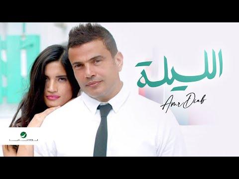 Amr Diab El Leila Video Clip | عمرو دياب الليلة فيديو كليب (видео)