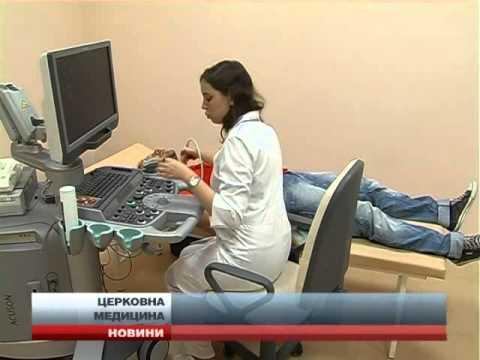 Запрацював лікувально-діагностичний центр, створений за ініціативи УГКЦ