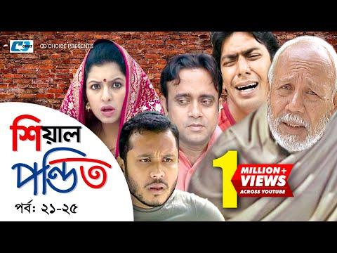 Shial Pondit | Episode 21-25 | Bangla Comedy Natok | ATM Shamsujjaman | Chonchol Chowdhury | Nadira