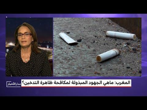 العرب اليوم - شاهد: الجهود المبذولة لمحاربة ظاهرة التدخين في المغرب