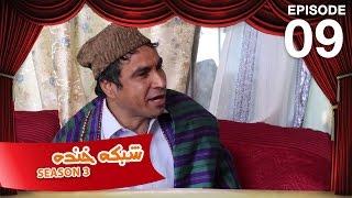 Shabake Khanda - S3 - Episode 9
