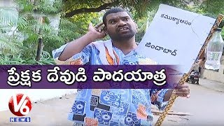 Video Bithiri Sathi Padayatra For Character Artists Problems   Satires On Casting Couch   Teenmaar News MP3, 3GP, MP4, WEBM, AVI, FLV April 2018