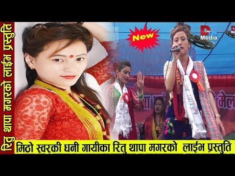 (राम्री मिठो स्वरकी धनी गायीका रितु थापा मगरको बबाल लाईभ प्रस्तुति Ritu Thapa Magar Live performance - Duration: 12 minutes.)