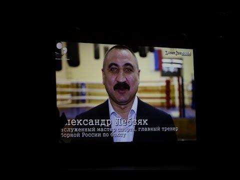 Олимпийская платформа - Feast of boxing церемония награждения лучших боксеров и тренеров