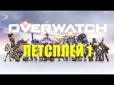 Overwatch - Летсплей 1