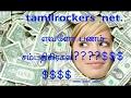 TAMILROCKERS EVLO PANAM SAMPATHIKIRAGALA......$$$$$$$$$$$