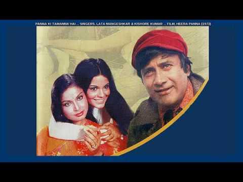 PANNA KI TAMANNA HAI ... SINGERS, LATA MANGESHKAR & KISHORE KUMAR ... FILM, HEERA PANNA (1973)