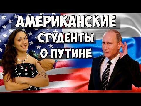 Американские студенты о Путине - DomaVideo.Ru