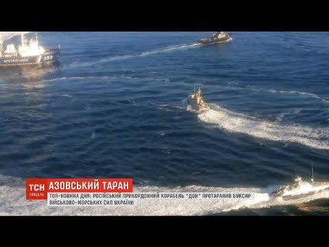 Російський прикордонний корабель протаранив буксир ВМС України в Азовському морі