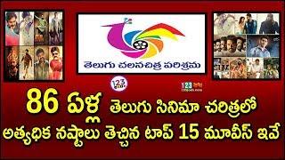 Video 86 ఏళ్ల తెలుగు సినిమా చరిత్రలో అత్యధిక నష్టాలు తెచ్చిన టాప్ 15 మూవీస్ ఇవే    Telugu Big Flop Movies MP3, 3GP, MP4, WEBM, AVI, FLV Maret 2019