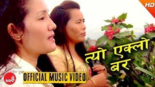 Tyo Eklo Baar - Laxmi Gurung
