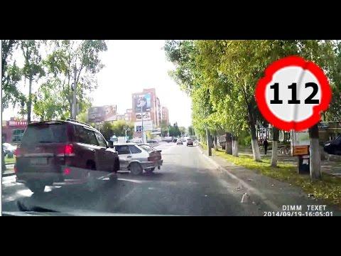 Car Crash Compilation #112 || Подборка ДТП и Аварий Сентябрь 2014