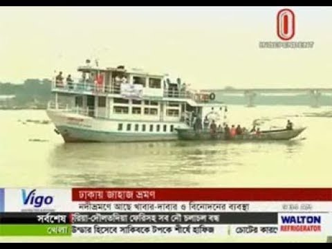 Ships for tour around Dhaka (21-10-2017)