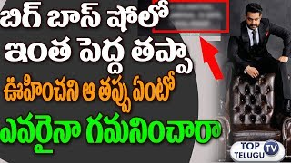 Big mistake in bigboss show. When the NTR's big boss show posters and Promo's were launched at that time onwords there is a small announcement. there they announced 12 members and 60 cameras 70 days but that total members are 14 members right now.Subscribe: https://www.youtube.com/channel/UC8Dj-LDol8r7zGnhn0onF0ALike: https://www.facebook.com/TopTeluguTV/Follow: https://twitter.com/TopTeluguTV/
