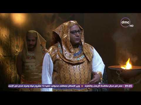 شاهد- بيومي فؤاد والتملق على الطريقة الفرعونية