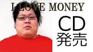 Nonton 【冬コミ2014】 I LOVE MONEY / 恭一郎 【クロスフェード】 Film Subtitle Indonesia Streaming Movie Download