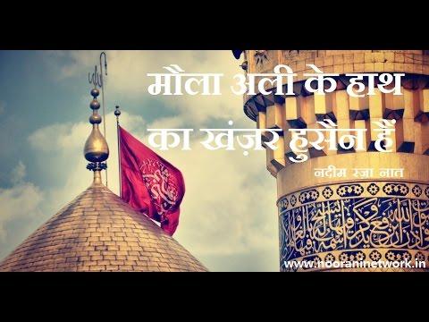 Video Naat E Paak 2016 - Nadeem Raza Faizi - मौला अली के हाथ का खंज़र हुसैन है download in MP3, 3GP, MP4, WEBM, AVI, FLV January 2017