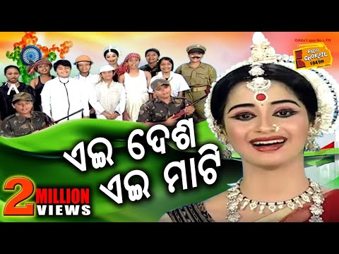 Video Ei Desha Ei Mati - Odia Patriotic Song download in MP3, 3GP, MP4, WEBM, AVI, FLV January 2017