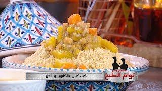 كسكس بالكابويا و الجزر   حساء الفلفل بالقمرون و الكلمار | كسكس و طبق مع توأم الطبخ | Samira TV|