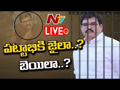 LIVE: పట్టాభికి జైలా..? బెయిలా..?   TDP Pattabhi Ram Case LIVE Updates l NTV