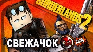 СВЕЖАЧОК Borderlands 2 c Eligorko