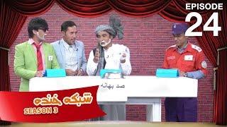 Shabake Khanda - S3 - Episode 24