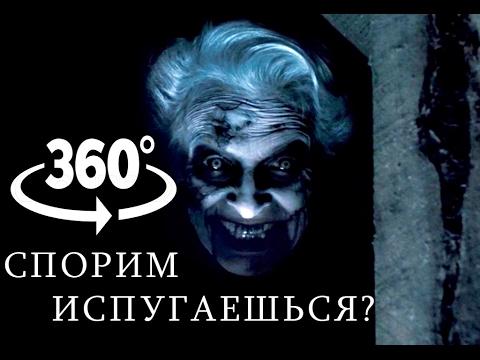 Чертов ХОРРОР 360 градусов видео Virtual (видео)