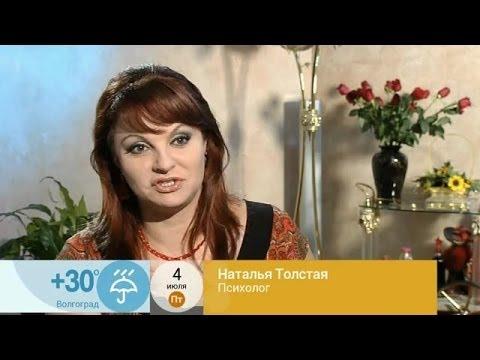 Наталья Толстая - Как заставить ее полюбить футбол