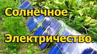Солнечное электричество на даче