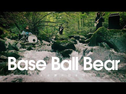 , title : 'Base Ball Bear - いまは僕の目を見て'