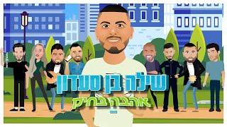 הזמר שילה בן סעדון - סינגל חדש - אהבה בתיק