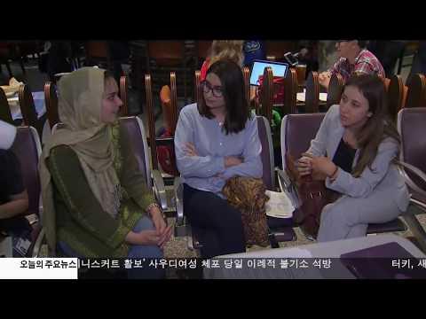 """대법원  """"미국에 손주 있으면 입국 허용""""  7.19.17 KBS America News"""