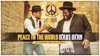 הזמרים אבי דלבנטי & ניסים בלאק - שלום בעולם